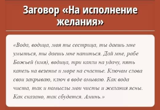 Заговор на желание исполнит вашу мечту. ?всё просто - sunami.ru