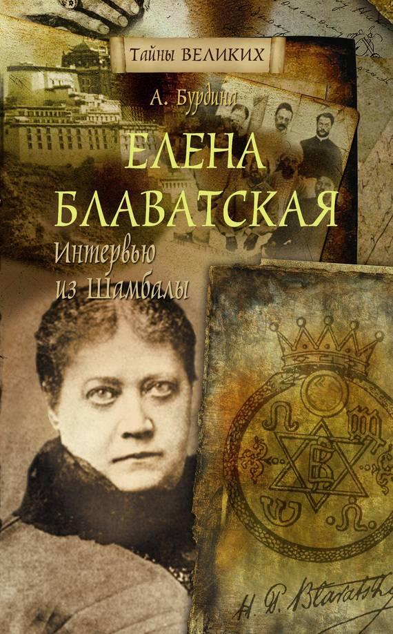 Елена блаватская: разоблачение (биография)