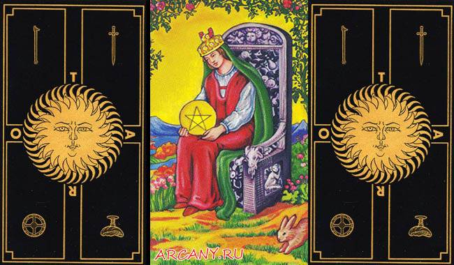 Король пентаклей таро: значение в отношениях, работе, любви