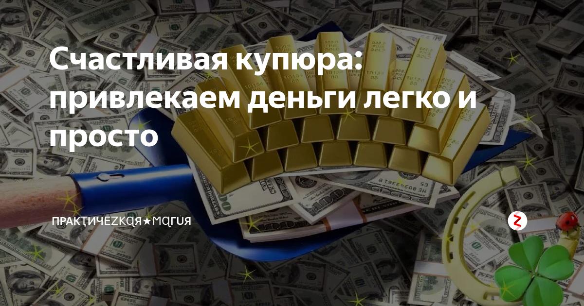 Счастливая купюра в кошельке – магнит, притягивающий деньги