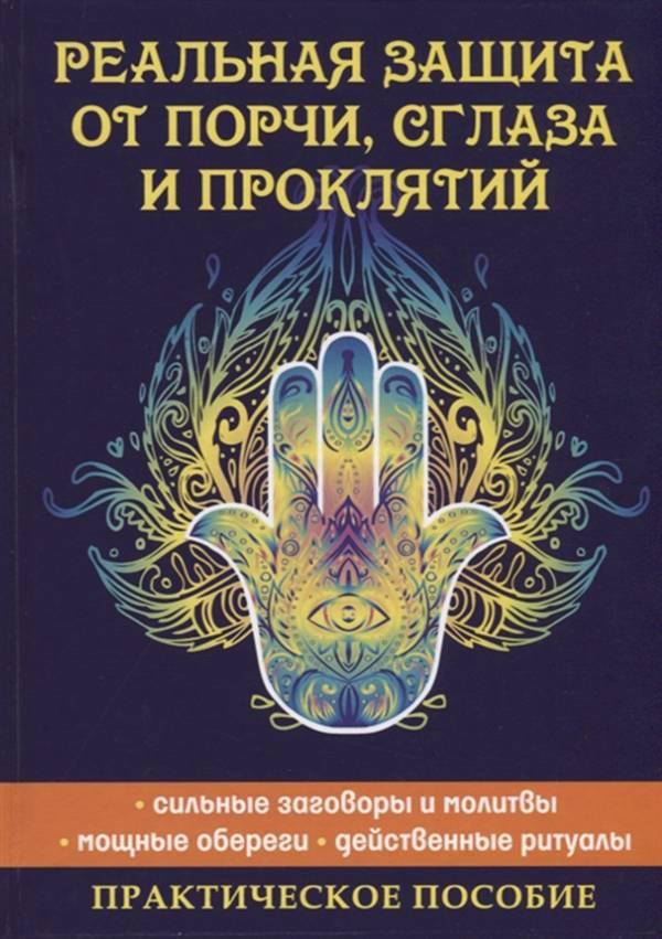 Как защититься от порчи и колдовства самостоятельно: магические обереги и ритуалы