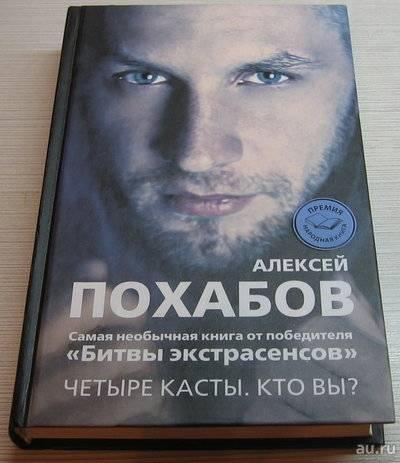 Алексей похабов ★ вертикальная воля читать книгу онлайн бесплатно