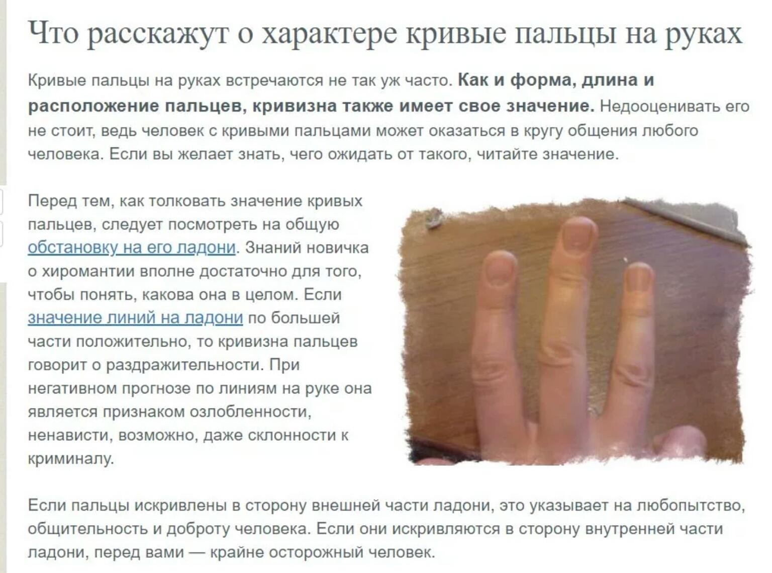 Если у мужчины короткие пальцы на руках. что говорит длина пальцев о характере?