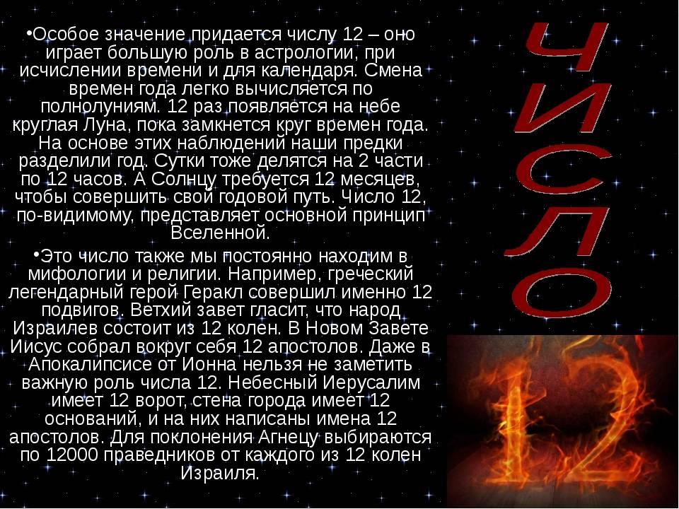 Ангельская нумерология дорин верче: комбинации цифр от 4 до 9