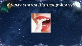 Сонник удалить больной зуб. к чему снится удалить больной зуб видеть во сне - сонник дома солнца