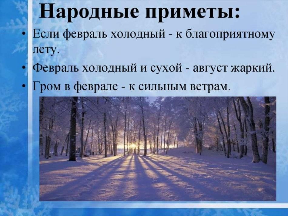 Народные приметы зимы. зимние приметы для детей и школьников || народные приметы про погоду 2 класс