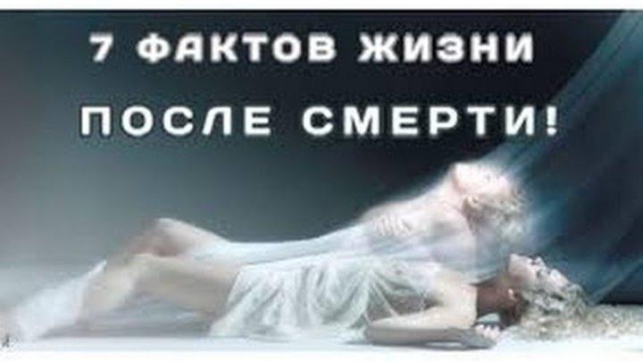 Видят ли нас умершие после смерти