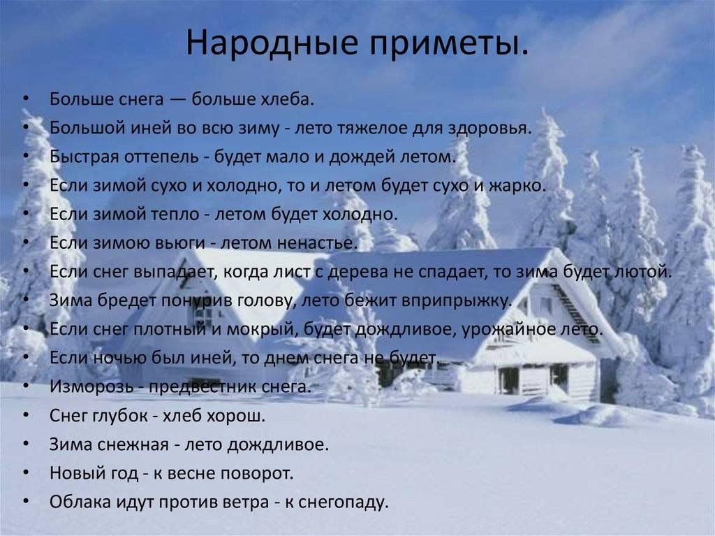 Зимние приметы, связанные с различными природными явлениями