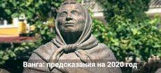 Когда развалится украина предсказания на 2020 год