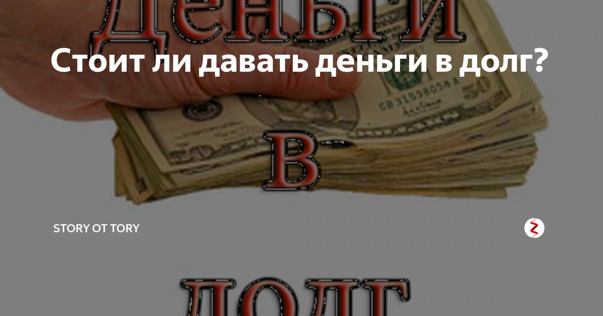 Народные приметы в денежных вопросах: когда давать в долг и брать взаймы