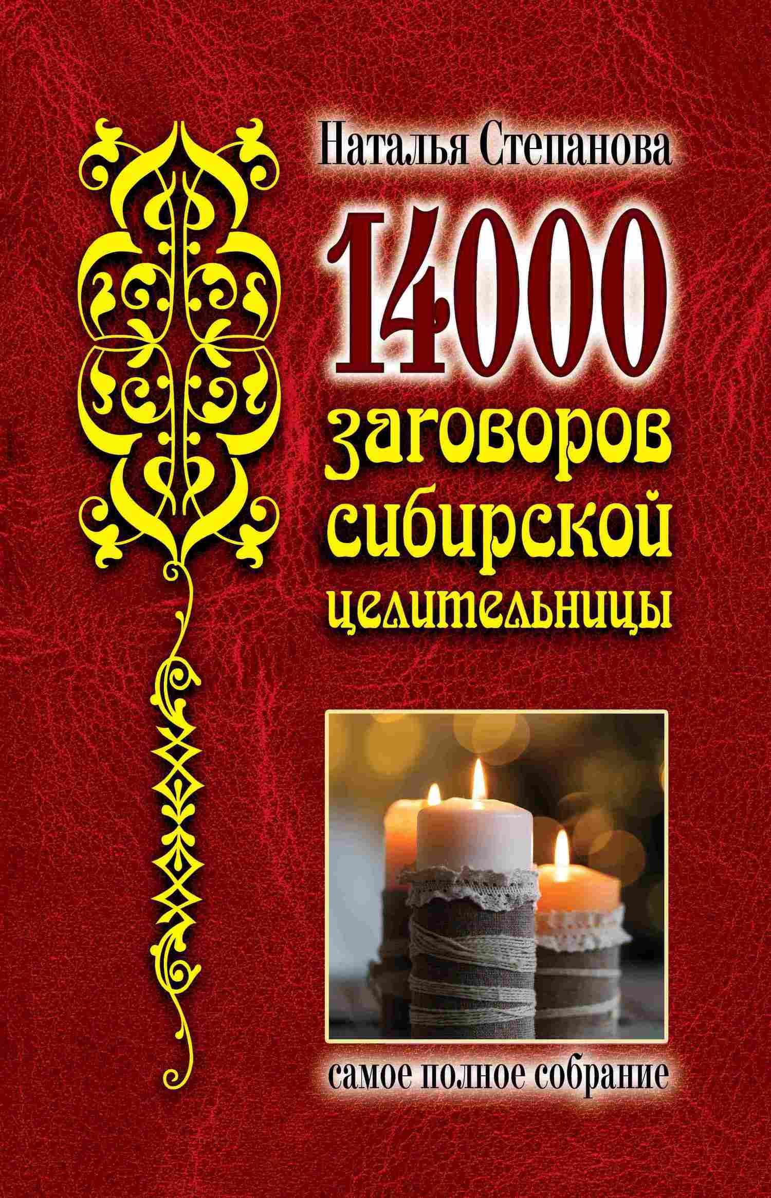 Читать книгу заговоры сибирской целительницы. выпуск 36 натальи степановой : онлайн чтение - страница 1