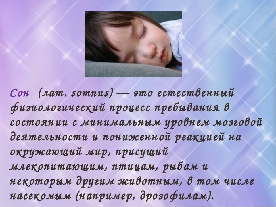 Сонник младенец мальчик и девочка. к чему снится младенец мальчик и девочка видеть во сне - сонник дома солнца