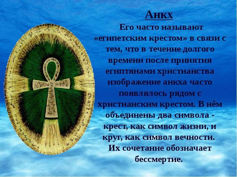 Египетский крест анкх: значение амулета, как носить и активировать | всё про амулеты | яндекс дзен