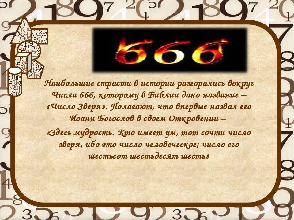 Число 666: толкование в нумерологии и религии, влияние даты рождения