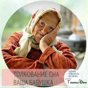 Умершая бабушка снится внучке молчит