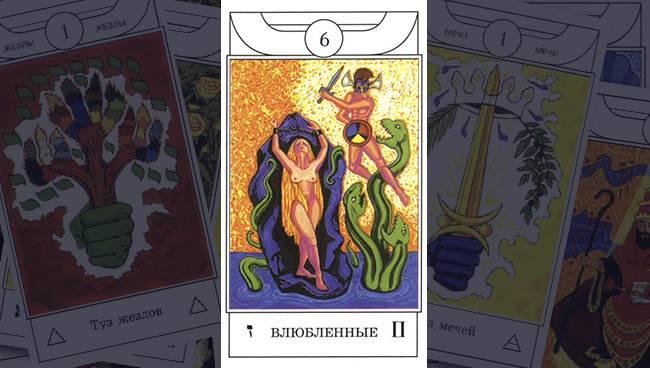 Golden dawn tarot — таро золотой зари   энциклопедия карт таро и оракулов rozamira