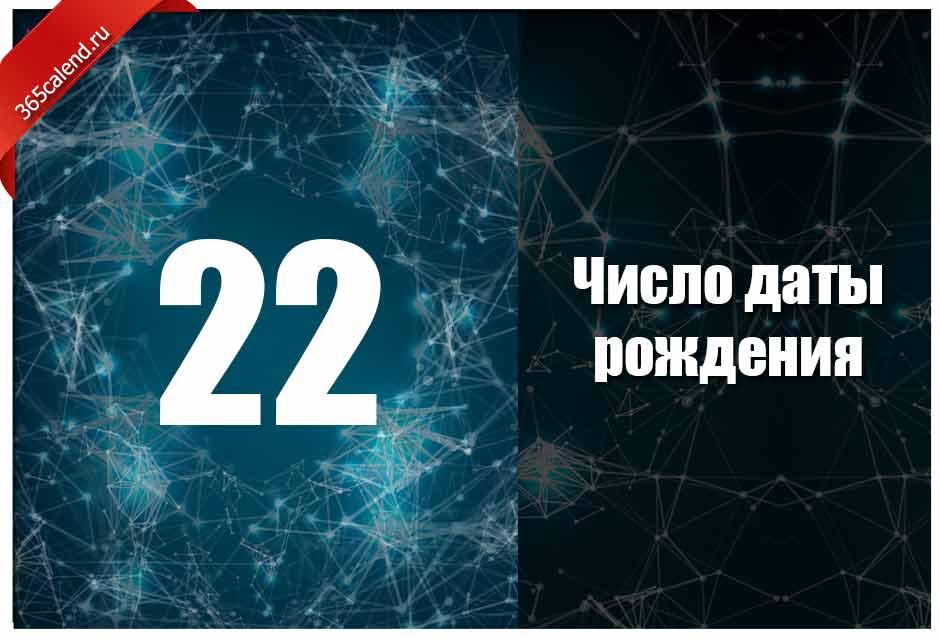 Число 29 в нумерологии и его влияние на жизнь и судьбу человека