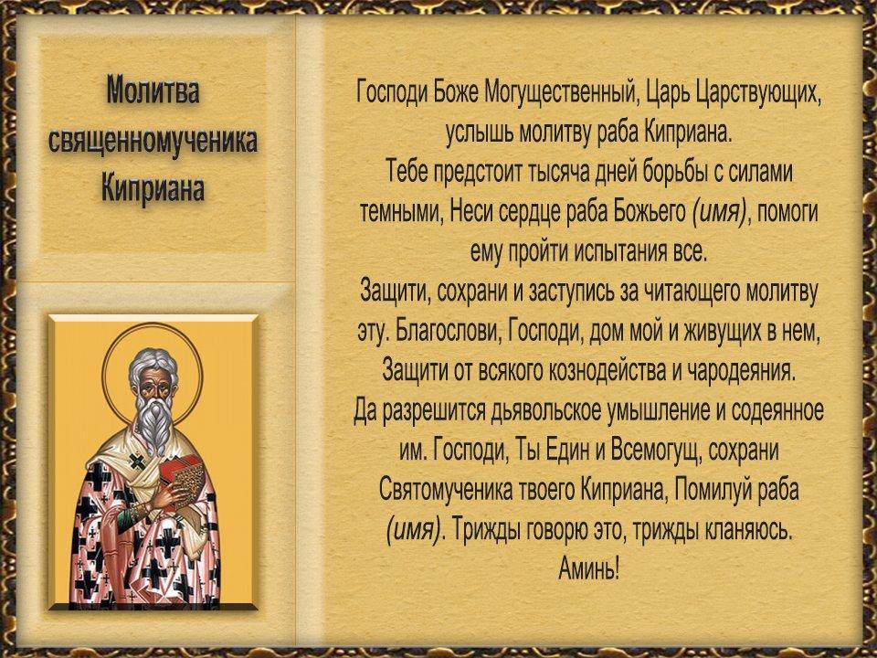 Молитва Киприана от порчи и сглаза — спасение есть!