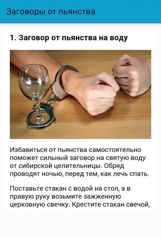 Заговор от пьянства - читать на воду и другие сильные обряды