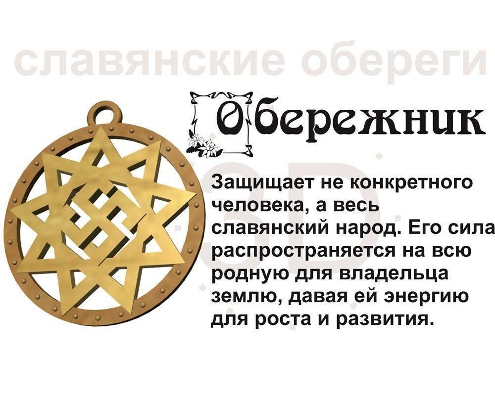 Славянские обереги: виды и значения