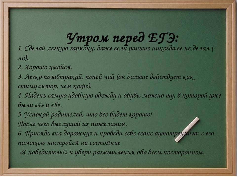 Российские ученики вспоминают про приметы и суеверия перед сдачей экзаменов