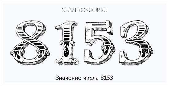 Значение цифры 6 в нумерологии, магии, жизни человека