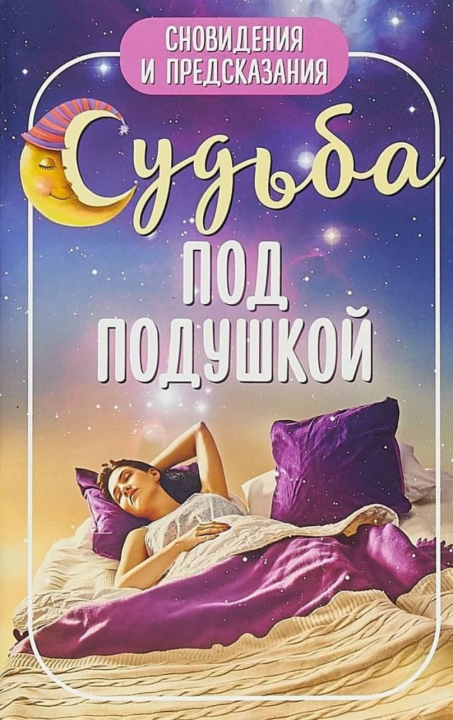 Сонник сон толкование снов. к чему снится сон толкование снов видеть во сне - сонник дома солнца