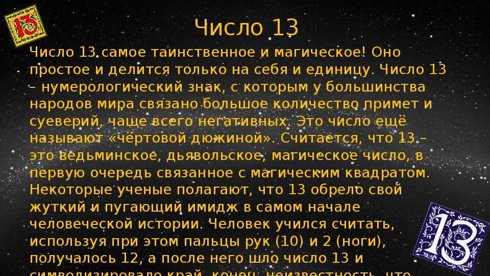 Число рождения 13