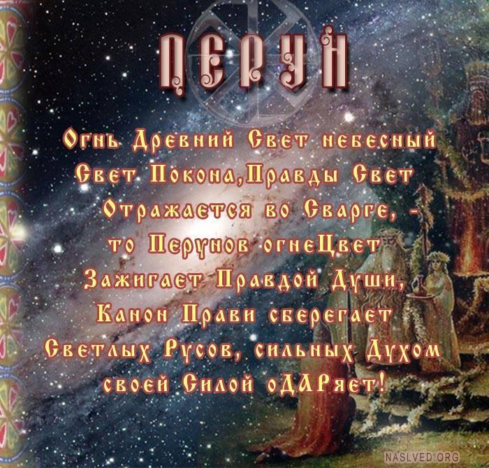 Молитва перуну сварогу - soyuz-vosneft.ru