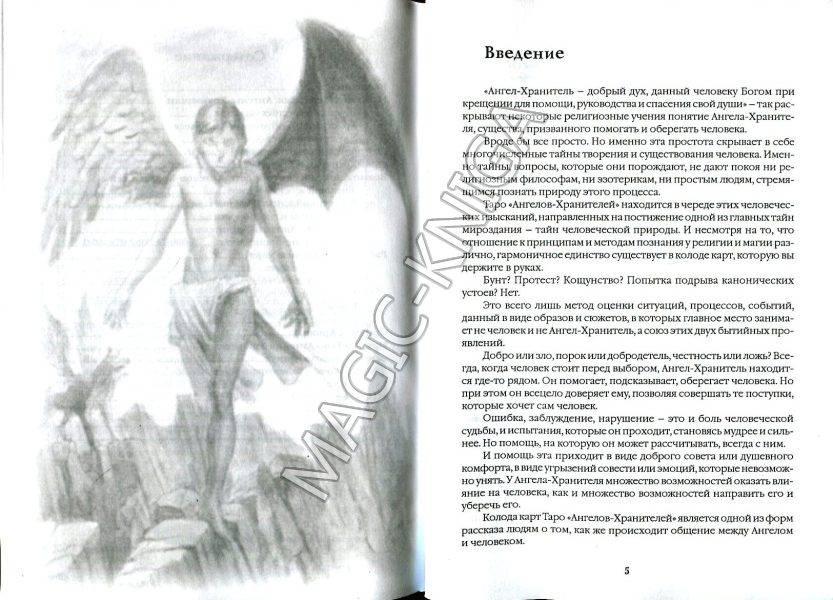 Гадание ангел-хранитель онлайн: совет на сегодня бесплатно