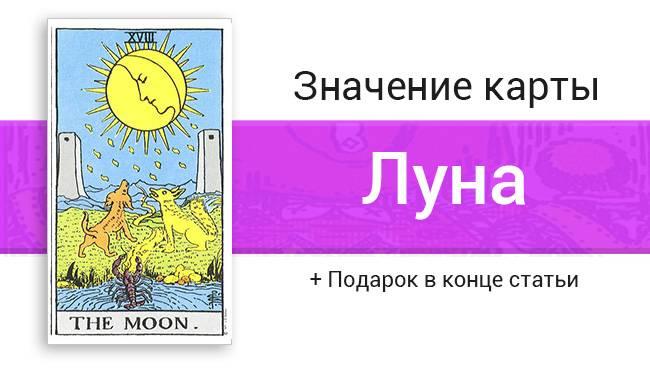 Обзор колоды таро безумной луны: история создания, особенности, символы
