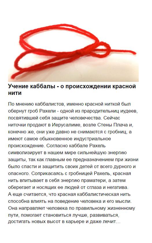 Заговор на нитку: применение красного, белого и черного материала
