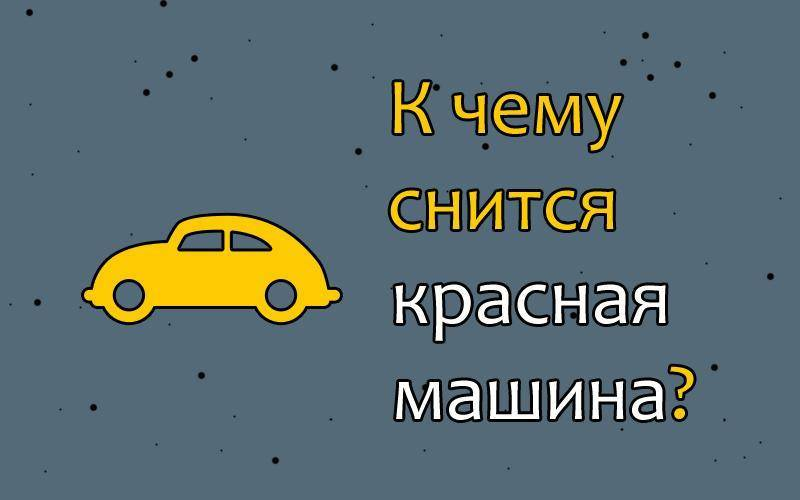 Ездию машине