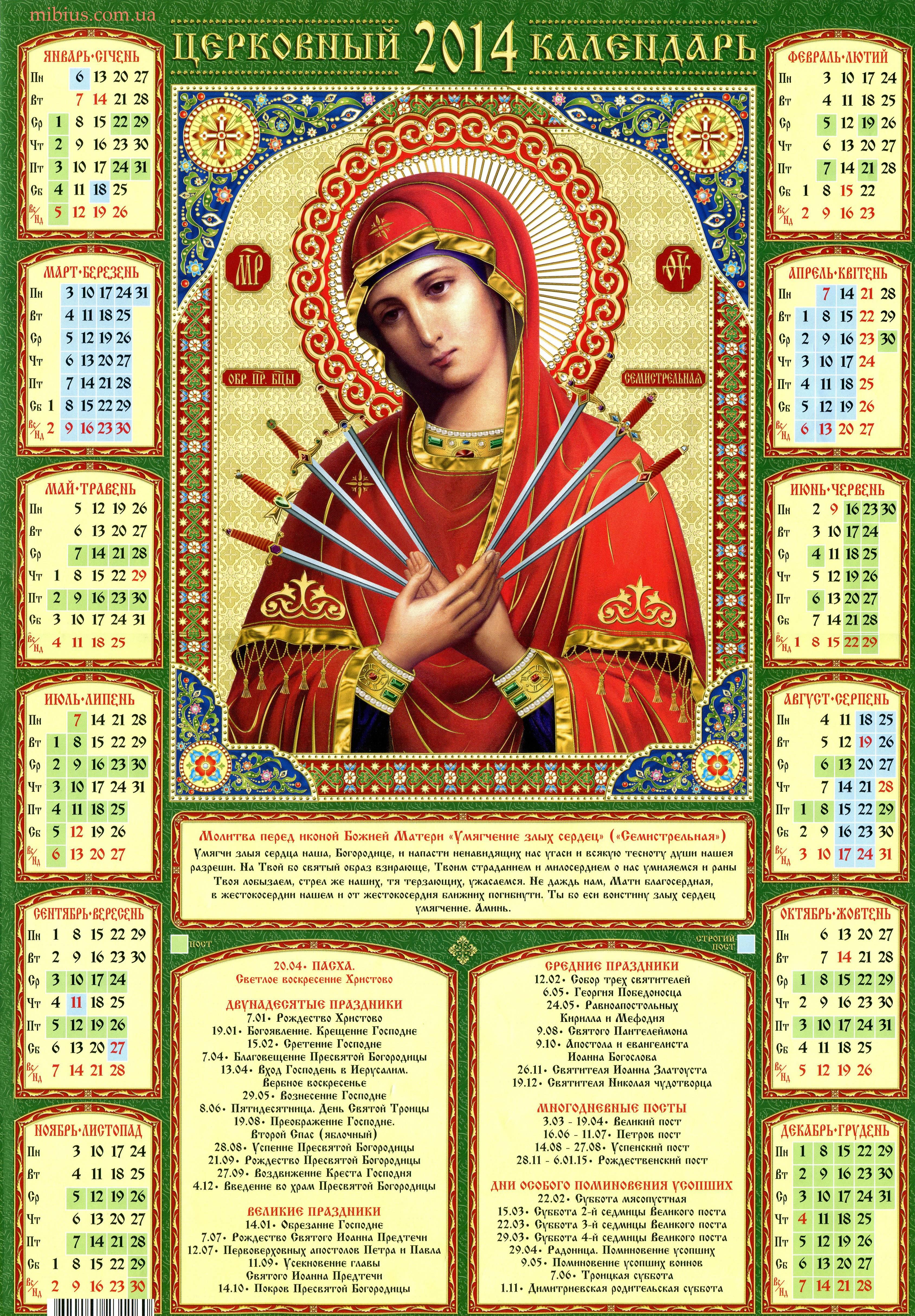 Церковный праздник   календарь на сегодня, день, месяц, год