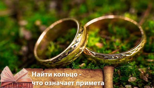 Найти обручальное кольцо: о чём говорит примета, что сулит находка обручального кольца