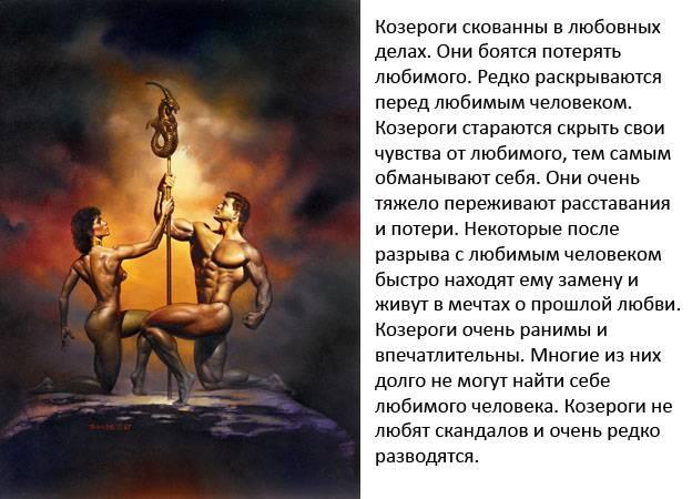 Мужчина-Козерог: характеристика знака Зодиака