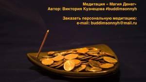 Магия черная: на удачу заклинания, ритуалы на привлечение денежного успеха