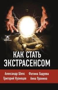 Энергия человека и как ей управлять. как научиться управлять собственной энергией.