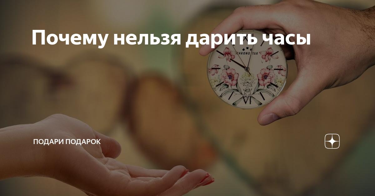 Почему дарить часы – плохая примета?