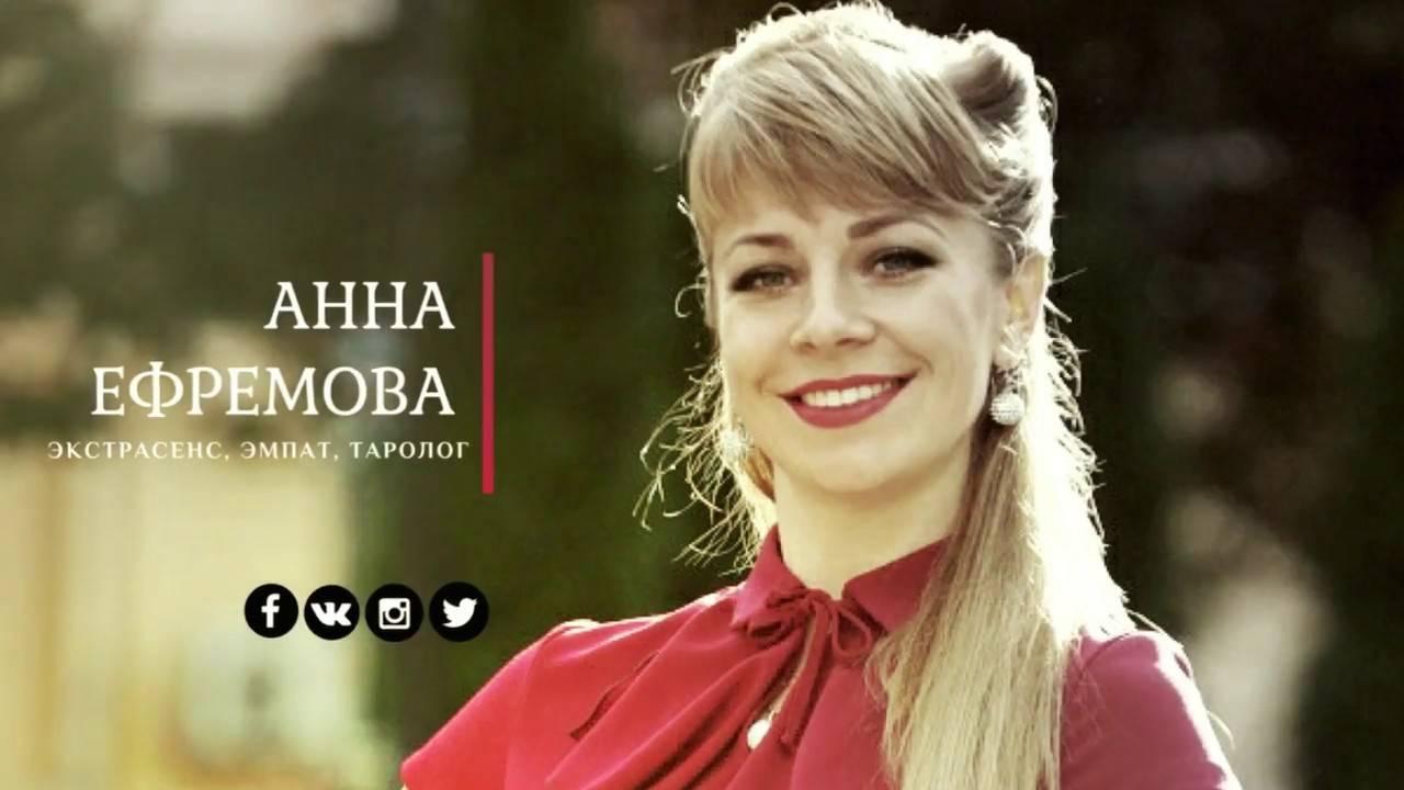 Политика конфиденциальности - анна ефремова - экстрасенс - таролог - эмпат