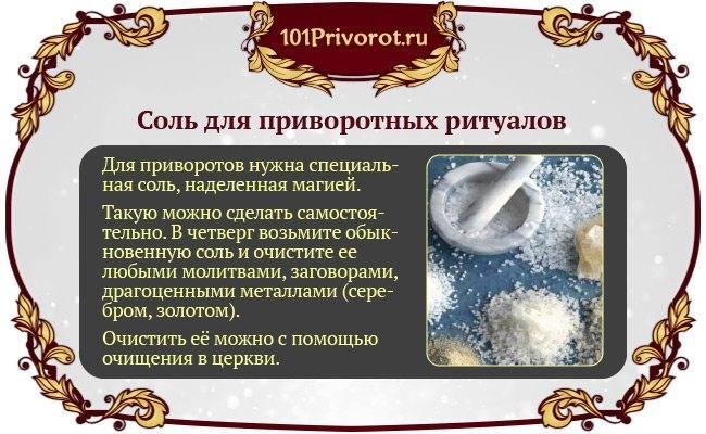 Приворот на соль: универсальные ритуалы, чо стать единым целым с избранником
