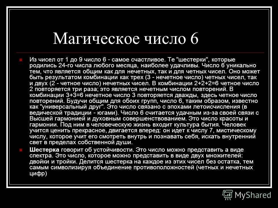 Магия числа 1. значение 1 в нумерологии.   магия