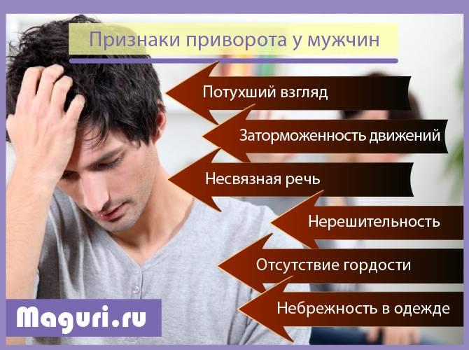 Признаки приворота у мужчин: явные и косвенные симптомы приворота