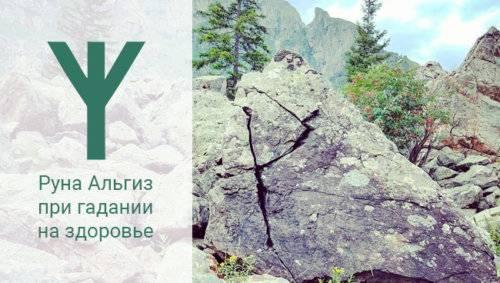 Славянская руна крада значение в отношениях, любви, работе, бизнесе, здоровье