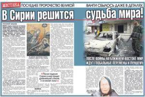 Предсказания ванги о третьей мировой войне в россии