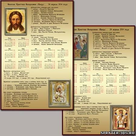 Православный церковный календарь на сентябрь 2020 года