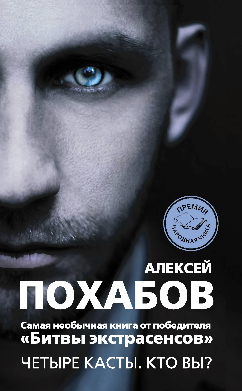 Алексей Похабов «4 касты. Кто вы?» — тайны книг автора