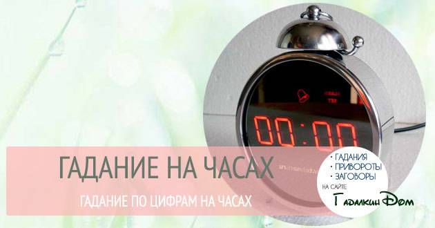 Гадание по часам: одинаковые цифры на электронных часах