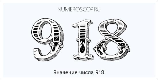 Значение числа 4 в нумерологии: сильные и слабые стороны