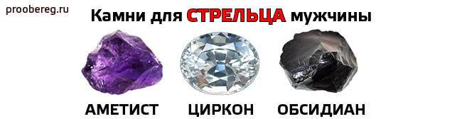Талисманы и камни для стрельца: предметы, животные, по дате рождения, камни для женщин и мужчин, камни, которые не подходят